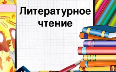 Задание по литературному